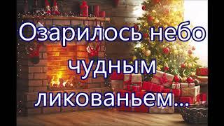 Озарилось небо чудным ликованьем/// Детская /// на Рождество