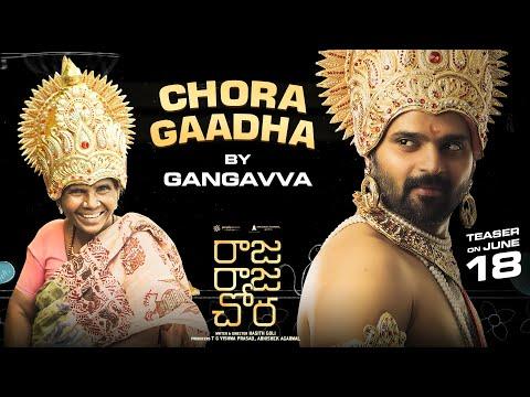 #ChoraGaadha by Gangavva   Raja Raja Chora   Sree Vishnu   #RRC