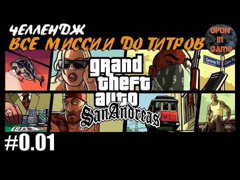 #0.01 ЧЕЛЛЕНДЖ: ВСЕ МИССИИ ДО ТИТРОВ ► Grand Theft Auto: San Andreas | GPON in Game. thumbnail