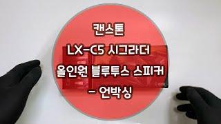 캔스톤 LX C5 시그…