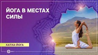 ХАТХА-ЙОГА. Практика йоги в МЕСТАХ СИЛЫ. Екатерина Андросова.