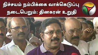 நிச்சயம் நம்பிக்கை வாக்கெடுப்பு நடைபெறும்: டிடிவி தினகரன் உறுதி | #TTVDhinakaran #AMMK #ADMK #EVM