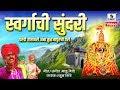 स्वर्गाची सुंदरी परडी हातावरी अंबा तुळजापूरची परी - Swargachi Sundari - Official Video Mp3