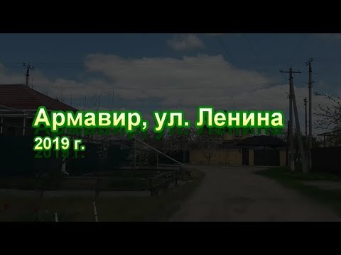 Улицы Армавира: ул. Ленина