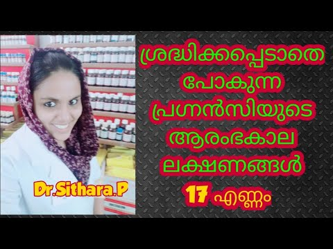 Early Pregnancy Symptoms ll Pregnancy Health Tips ll Malayalam