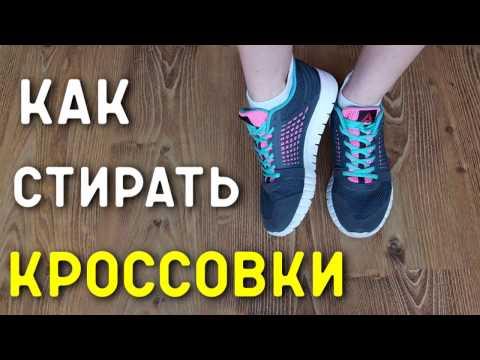 Как стирать тканевые кроссовки
