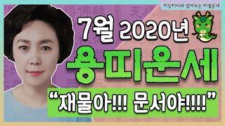 [보리암] 2020년 경자년 용띠 7월 운세 (21세,33세,45세,57세,69세 운세) 용띠 7월 총운세