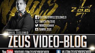 Zeus's видео блог № - 15 (завтра aim 1x1 )