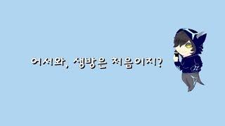 [LIVE]복귀(할까)방송