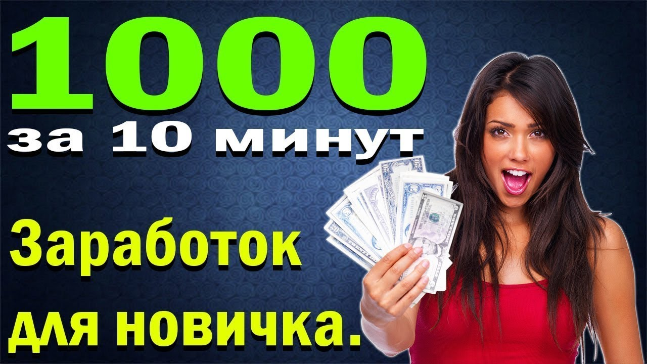 200 Рублей Быстро без Вложений!! | заработок и автозаработок в интернете