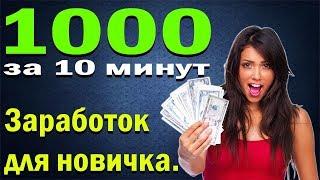 Проверенный способ заработка в интернете от 150000 рублей в месяц. Реальный заработок денег в сети.