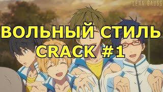 Вольный Стиль_FREE-CRACK 1 /Уроки по соблазнению/