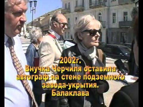 Illarionov59: 2002г  Внучка Черчиля в Балаклаве