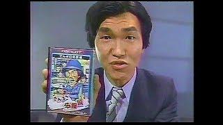 CM ナムコ さんまの名探偵 1987年
