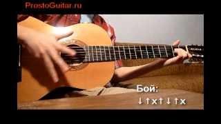 Звезда по имени Cолнцe на гитаре. Видеоурок.