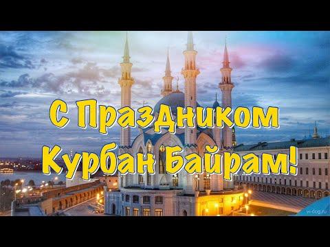 Курбан Байрам 31 Июля 2020 года Самое Красивое Поздравление С Курбан Байрамом Всех Мусульман