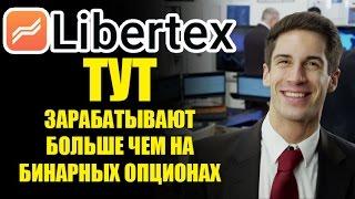 как заработать много денег спомощю Forex club libertex