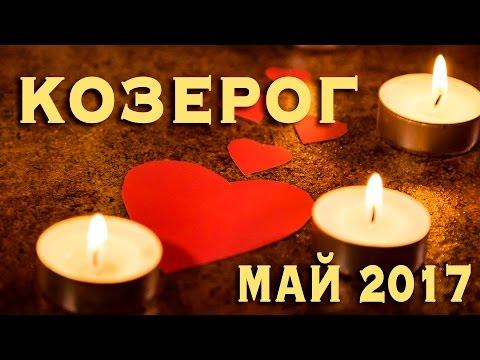 любовный гороскоп для козерог на завтра