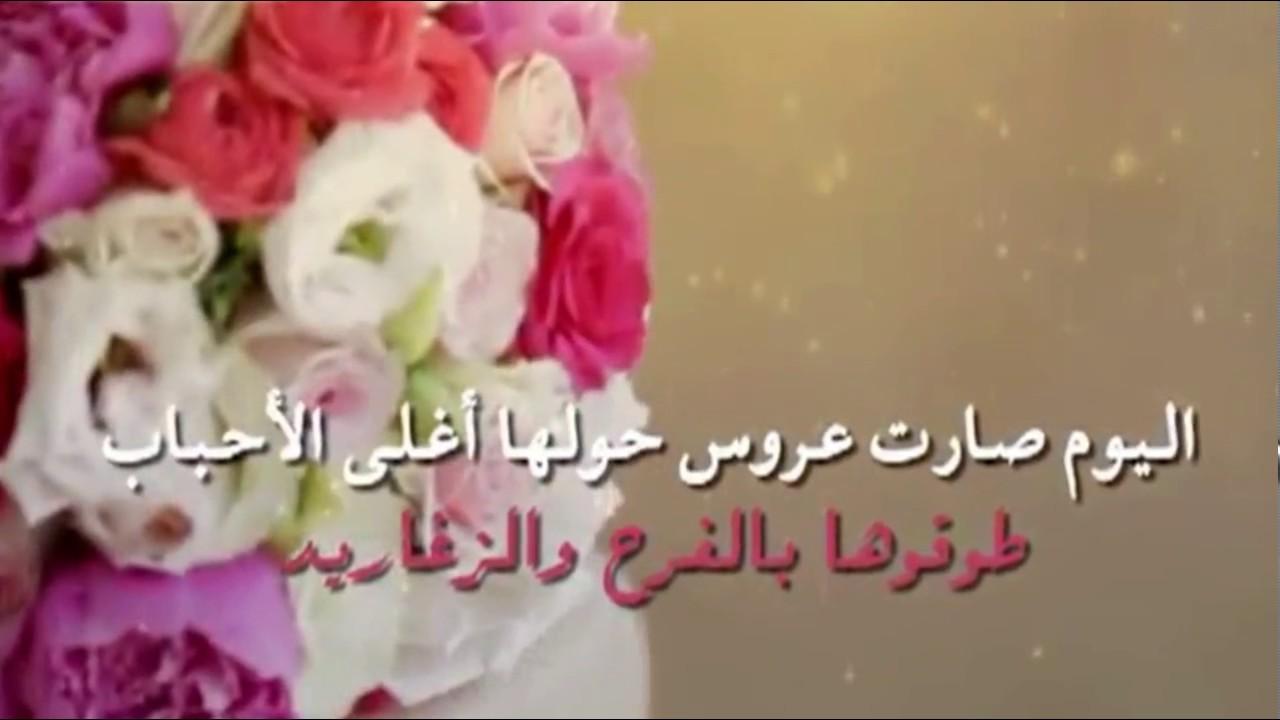 تهنئة من أخت العروسة بمناسبة قرب زواج أختها Youtube
