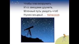 презентация звёздное небо 2 класс