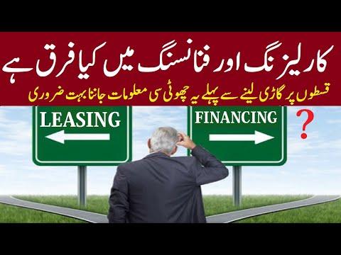 Diffrent Between Leasing And Financing Car Loan Urdu Hindi,Leasing Aur Financing Min Kya Farq Hy