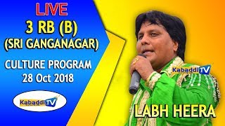 🔴[LIVE] Labh Heera Live at 3 RB (B) (Sri Ganganagar) 28 Oct 2018 www.Kabaddi.Tv