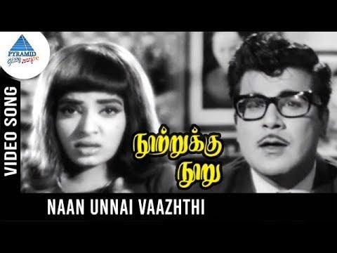 Nootrukku Nooru Tamil Movie Songs   Naan Unnai Vaazhthi Video Song   Jaishankar   Lakshmi   V Kumar