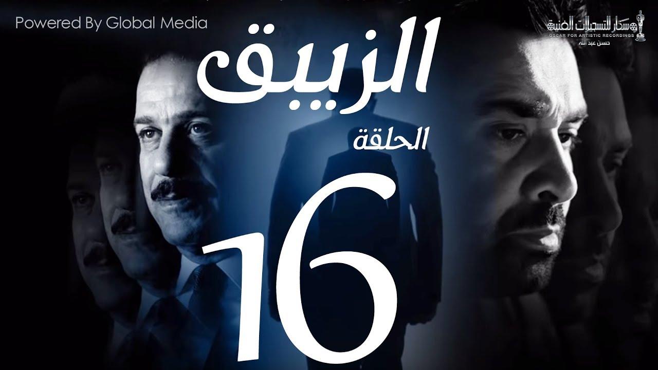 مسلسل الزيبق HD - الحلقة 16- كريم عبدالعزيز وشريف منير