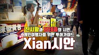 시안(서안)여행을 위한 시안여행가이드.. Xian To…