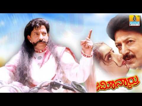 Bettadanta Manasu - Jamindaarru - Kannada Album