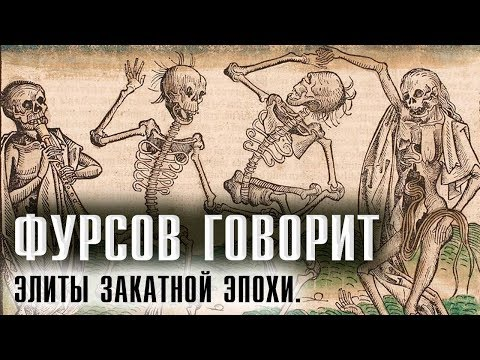 Андрей Фурсов. Погружение