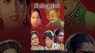 Sigappu Suriyan (1983) Tamil Movie
