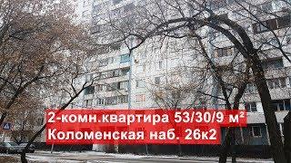 видео Продажа квартир в новостройке  у метро Нагорная в Москве — купить квартиру в новостройке