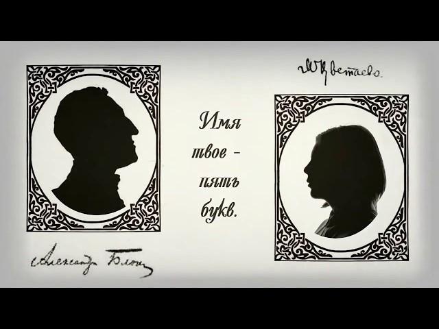 Изображение предпросмотра прочтения – «Пиар студия 36» читают произведение «Имя твоё - птица в руке...» М.И.Цветаевой