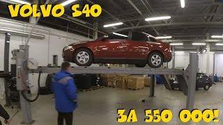 Volvo S40 2010 за 550 тысяч! ClinliCar авто-подбор СПб.