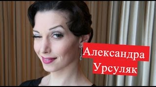 Урсуляк Александра Екатерина  Взлёт, Как я стал русским ЛИЧНАЯ ЖИЗНЬ