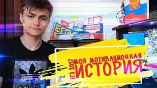 ЕГЭ 2017 | МОЯ МОТИВАЦИОННАЯ ИСТОРИЯ