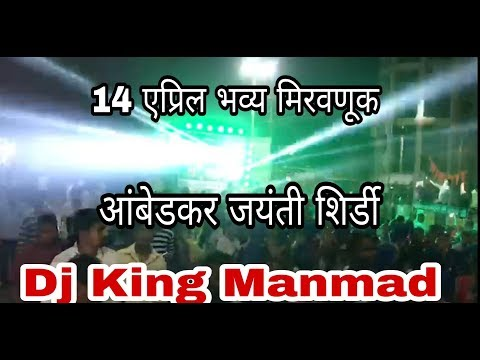 Ambedkar jayanti 2018 live in shirdi | Dj King manmad live shirdi | 14 April 2018 Dj Shirdi