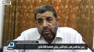 مصر العربية | رئيس لجنة القدس:العرب خذلوا الأقصى..وفتيل الانتفاضة الثالثة اشتعل