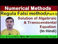 Regula Falsi Method in hindi(Part-I)