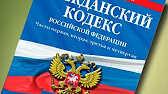 Гражданский кодекс Российской Федерации (ГК РФ), текст, аудиокнига