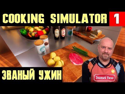 Cooking Simulator - обзор и прохождение самого бессмысленного симулятора для мужика #1
