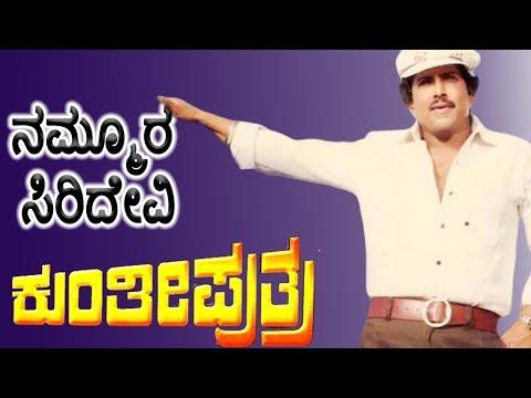 Kunthi Puthra Kannada Movie Songs | Nammoora Siridevi | Vishnuvardhan | Sonakshi