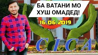 ЭМОМАЛ РАМОН ВА ПУТИН ДАР ВАРЗОБ - Срочно Путин али Мушкилиоро Гап Задан БИНЕН