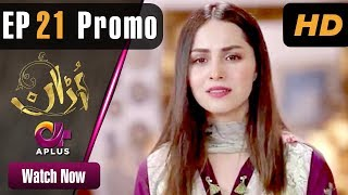 Pakistani Drama | Uraan - Episode 21 Promo | Aplus Dramas | Ali, Nimra Khan, Salman Faisal, Kiran