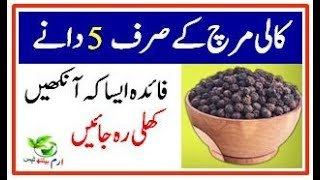 Amazing Health Bnenefits Of Black Pepper - Kali Mirch ke Fayde in Urdu - Health tips