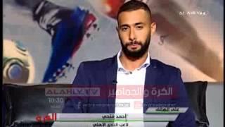 احمد عادل عبد المنعم