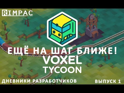 Voxel Tycoon | Дневники разработчиков | Выпуск 3 = Всё ближе и ближе!
