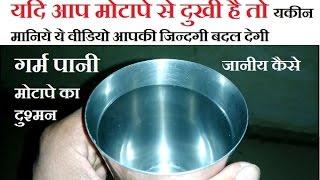 मोटे लोगो की जिन्दगी बदलदेगी ये वीडियो - benefits of drinking hot warm water diet to lose weight