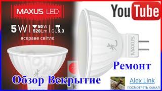 видео Светодиодные лампы MR16 GU5.3